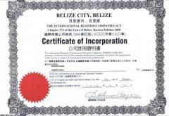 伯利兹公司注册可得到的资料