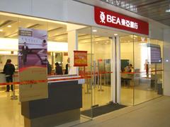 香港东亚银行开户