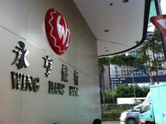 香港永亨银行开户