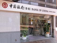 香港中国银行开户指南
