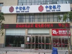 中信国际银行开户指南
