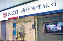 香港南洋银行开户