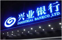 兴业银行开设NRA银行账户