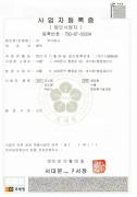 注册韩国公司能得到什么文件