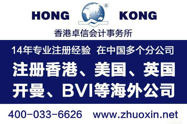 注册香港公司实用攻略