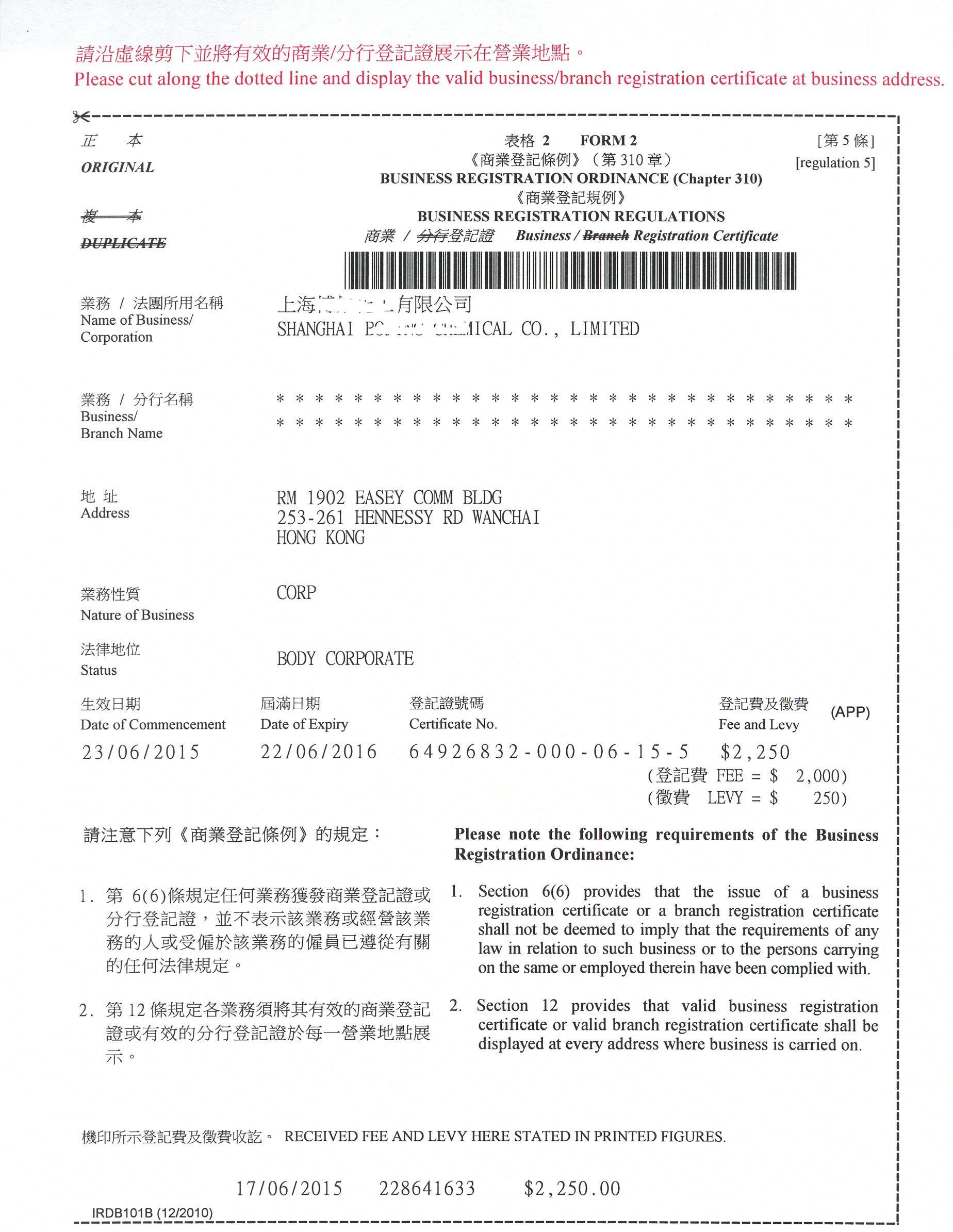 详解香港公司商业登记证