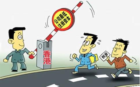 香港公司注册最低注册资本资金是多少?
