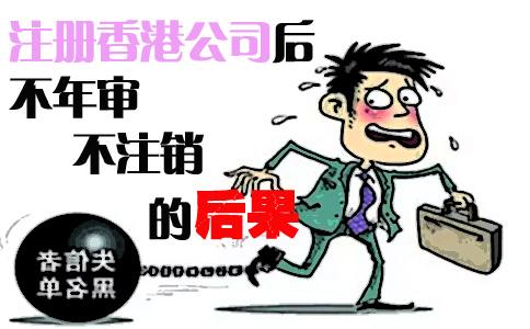 注册香港公司后不年审也不注销的后果有哪些