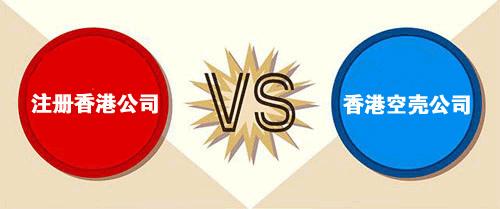 注册香港公司与购买香港空壳公司各有什么区别?