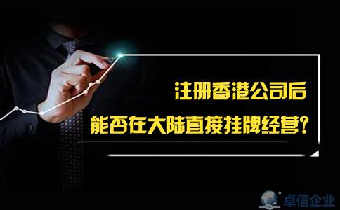 注册香港公司后能否在大陆直接挂牌经营?