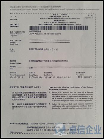 注册香港协会费用 注册香港协会多少钱?