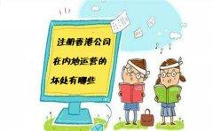 注册香港公司在内地运营的坏处