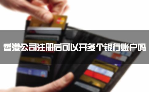 香港公司注册后可以开多个银行账户吗?
