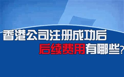 香港公司注册成功后后续费用