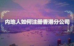 内地人如何注册香港分公司