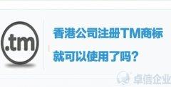香港公司注册tm商标就可以使用了吗