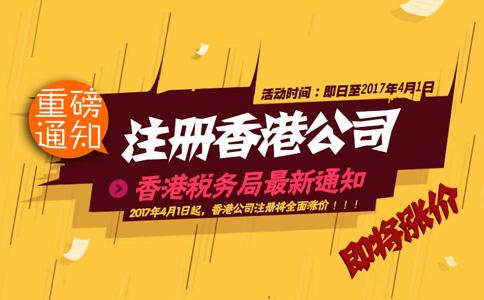 2017年4月1日起注册香港公司全面涨价!