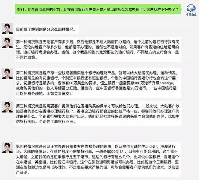 注册香港公司银行开户难怎么解决?