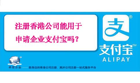 注册香港公司能用于申请企业支付宝吗