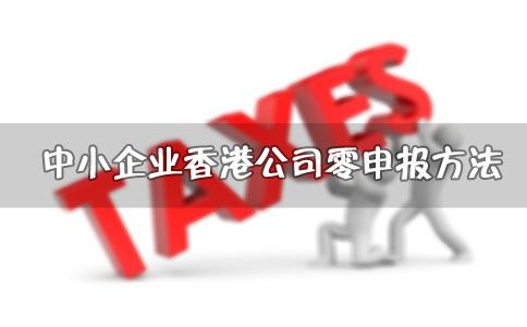 中小企业香港公司零申报方法