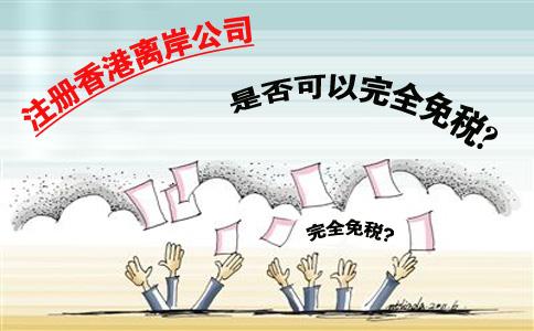 注册香港离岸公司是否可以完全免税