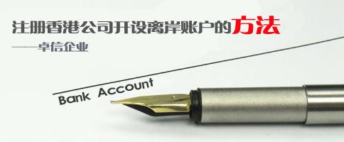 注册香港公司开设离岸账户的方法