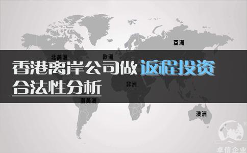 香港离岸公司做返程投资合法性分析