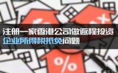 香港公司做返程投资企业所得税抵免问题