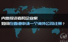 如何在香港申请一个海外公司注册?