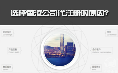 选择香港公司代注册的原因