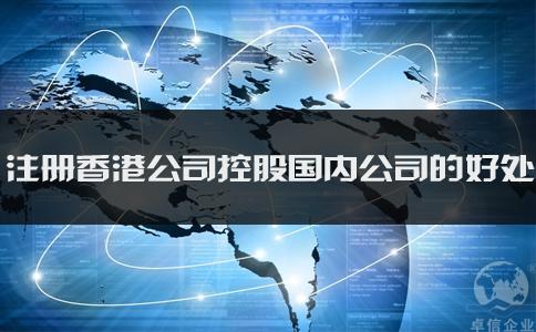 注册香港公司控股国内公司的好处