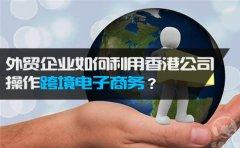利用香港公司操作跨境电子商务