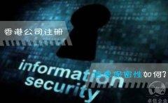 香港公司注册信息保密性如何