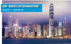 注册一家香港公司对海外移民的帮助