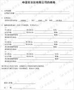 安圭拉公司注册的条件