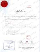 香港公司公证认证
