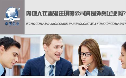 内地人在香港注册的公司算是外资企业吗?