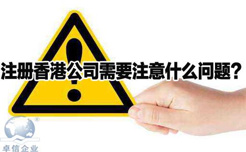 注册香港公司需要注意什么问题