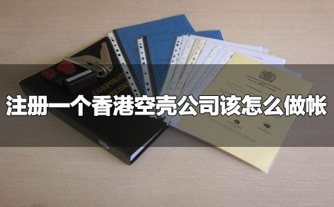 注册一个香港空壳公司该怎么做帐