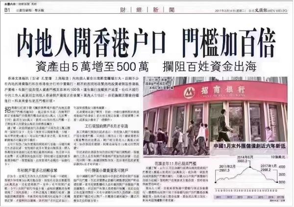 部分银行提高香港离岸开