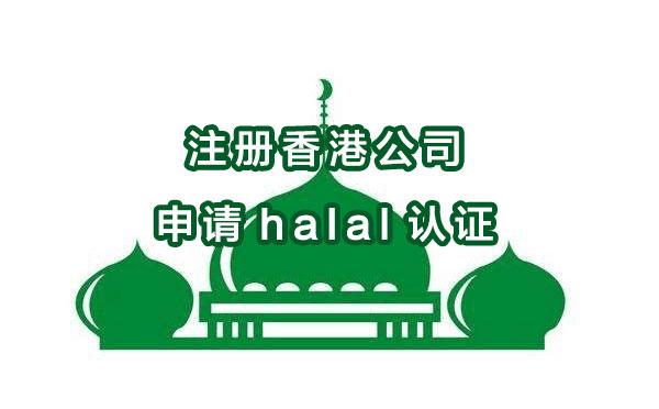 注册香港公司申请halal认证