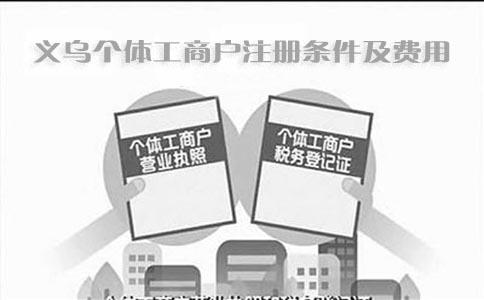 义乌个体工商户注册条件及费用