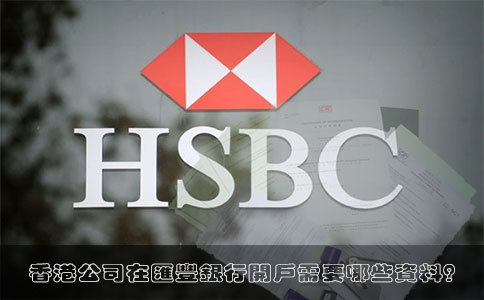 香港公司在汇丰银行开户需要哪些资料?