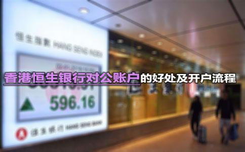 香港恒生银行对公账户的好处及开户流程