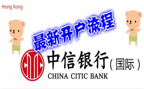 最新香港中信银行(国际)开户流程