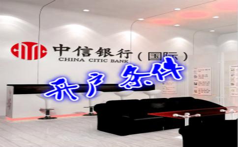 香港中信银行(国际)开户条件有哪些?