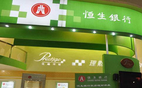 香港恒生银行开户代办需要注意什么问题?