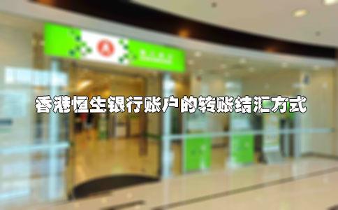 香港恒生银行账户的转账结汇方式