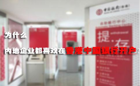 为什么内地企业都喜欢在香港中国银行开户?