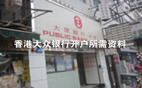 香港大众银行开户所需资料